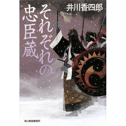 それぞれの忠臣蔵(時代小説文庫) [文庫]