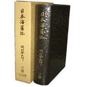 日本海藻誌