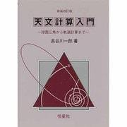 天文計算入門―一球面三角から軌道計算まで 新装改訂版 [単行本]