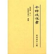 全譯後漢書 第4冊 [全集叢書]