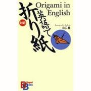 英語で折り紙(バイリンガル・ブックス) [新書]