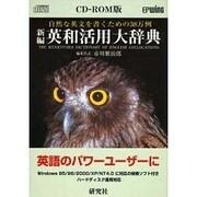 英和活用大辞典 新版 CD-ROM