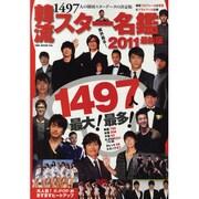韓流スター名鑑 2011最新版(OAK MOOK 366) [ムックその他]