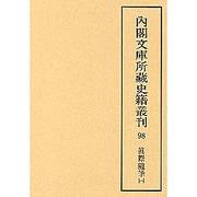真際随筆 1(内閣文庫所蔵史籍叢刊 第 5期98)
