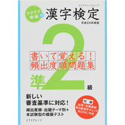 ラクラク突破の漢字検定準2級書いて覚える!頻出度順問題集 平(エクスナレッジムック) [ムックその他]