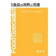 新版 食品の消費と流通 新版 [単行本]