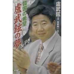 韓国の希望 盧武鉉(ノムヒョン)の夢 [単行本]