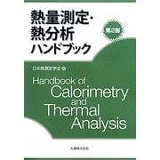 熱量測定・熱分析ハンドブック 第2版 [単行本]