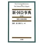 新・国会事典―用語による国会法解説 第2版 [単行本]