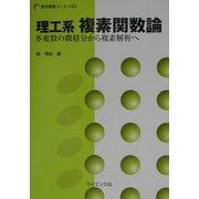 理工系 複素関数論―多変数の微積分から複素解析へ(数学基礎コース〈S3〉) [全集叢書]
