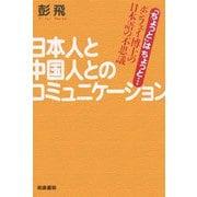 日本人と中国人とのコミュニケーション―「ちょっと」はちょっと…ポンフェイ博士の日本語の不思議 [単行本]