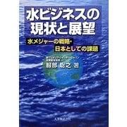 水ビジネスの現状と展望―水メジャーの戦略・日本としての課題 [単行本]