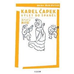 スペイン旅行記―カレル・チャペック旅行記コレクション(ちくま文庫) [文庫]