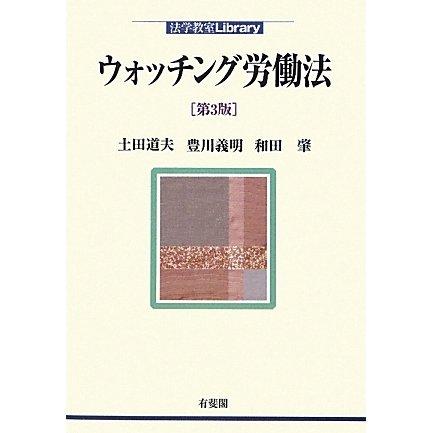 ウォッチング労働法 第3版 [単行本]