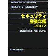 セキュリティ産業年鑑〈2007〉―情報化社会とセキュリティビジネスの拡大 [単行本]