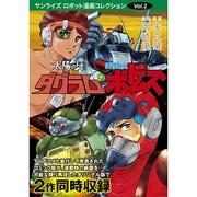 太陽の牙ダグラム+装甲騎兵ボトムズ(サンライズ・ロボット漫画コレクション Vol. 2) [コミック]