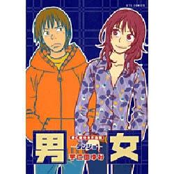 宇仁田ゆみ作品集「男女」(ジェッツコミックス) [コミック]