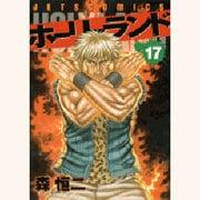 ホーリーランド 17(ジェッツコミックス) [コミック]