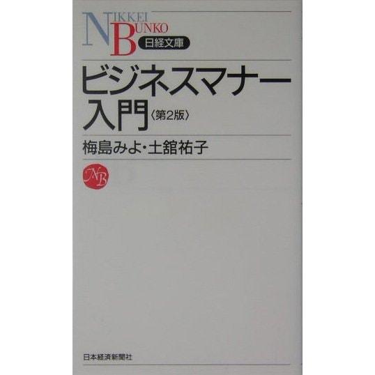ビジネスマナー入門 第2版 (日経文庫) [新書]