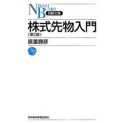 株式先物入門 第2版 (日経文庫) [新書]