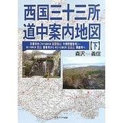 西国三十三所道中案内地図〈下〉京 [単行本]