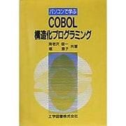 パソコンで学ぶCOBOL構造化プログラミング [単行本]