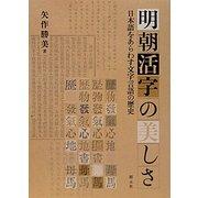 明朝活字の美しさ―日本語をあらわす文字言語の歴史 [単行本]