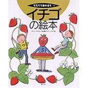 イチゴの絵本(そだててあそぼう〈14〉) [絵本]