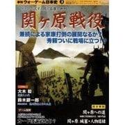 ウォーゲーム日本史 第3号-関ヶ原戦役 [全集叢書]