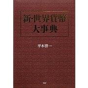 新・世界貨幣大事典 [事典辞典]
