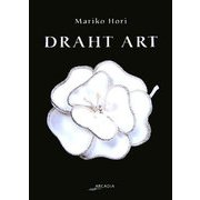 DRAHT ART(アルカディアシリーズ―フローラブックス) [全集叢書]