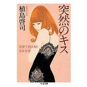 突然のキス―恋愛で読み解く日本文学(ちくま文庫) [文庫]