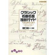 クラシック名曲名盤独断ガイド―ベスト3&ワースト1(だいわ文庫) [文庫]