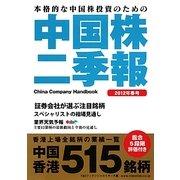 中国株二季報〈2012年春号〉 [単行本]