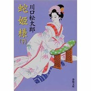 蛇姫様〈下〉 新装版 (春陽文庫) [文庫]
