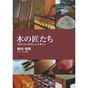 木の匠たち―信州の木工家25人の工房から [単行本]
