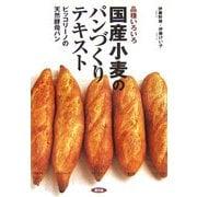 品種いろいろ国産小麦のパンづくりテキスト―ピッコリーノの天然酵母パン [単行本]