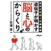 遺伝子が明かす脳と心のからくり―東京大学超人気講義録(だいわ文庫) [文庫]