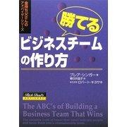 勝てるビジネスチームの作り方(金持ち父さんのアドバイザーシリーズ) [単行本]