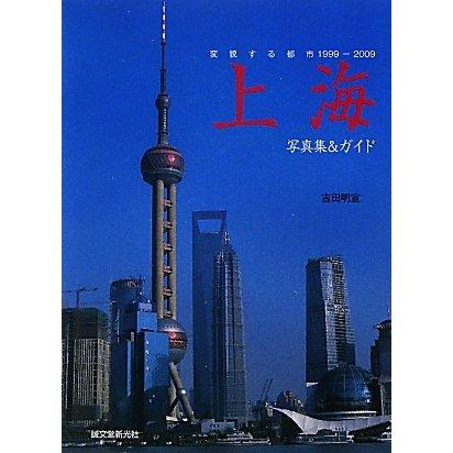 上海―変貌する都市1999-2009写真集&ガイド [単行本]