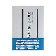 現代立憲主義と司法権―佐藤幸治先生還暦記念 [全集叢書]