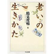 老いの生きかた(ちくま文庫) [文庫]