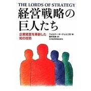 経営戦略の巨人たち―企業経営を革新した知の攻防 [単行本]
