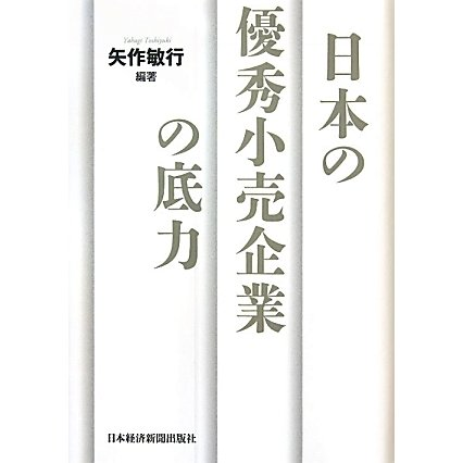 日本の優秀小売企業の底力 [単行本]