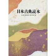 日本古典読本 [単行本]