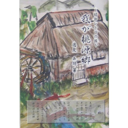 我が桃源郷―昭和レトロの旅 [単行本]