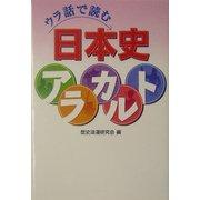 ウラ話で読む日本史アラカルト [単行本]