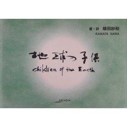 地球の子供(アルカディアシリーズ―フローラブックス) [全集叢書]