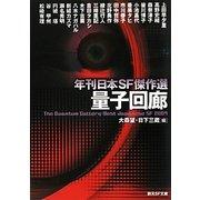 量子回廊―年刊日本SF傑作選(創元SF文庫) [文庫]