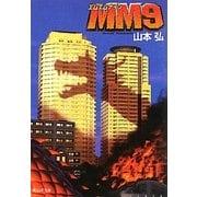 MM9(創元SF文庫) [文庫]